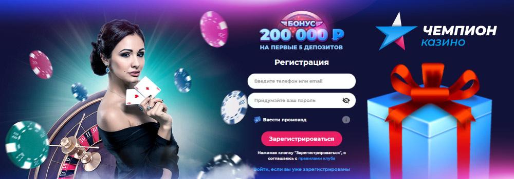 Чемпион игровые автоматы бонус игровой автомат deluxe играть онлайн
